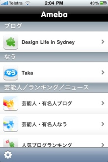 Design Life in Sydney-ameba2